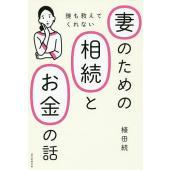 著:植田統 出版社:朝日新聞出版 発行年月:2016年12月