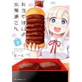 :だーく 出版社:KADOKAWA(メディアファクトリー) 発行年月日:2019年01月29日 シリ...