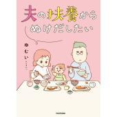 :ゆむい 出版社:KADOKAWA(メディアファクトリー) 発行年月日:2019年02月08日