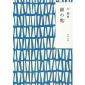 著:中勘助 出版社:KADOKAWA 発行年月:2014年06月 シリーズ名等:角川文庫 な3−1