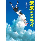 著:細田守 出版社:KADOKAWA 発行年月:2018年06月 シリーズ名等:角川文庫 ほ17−3