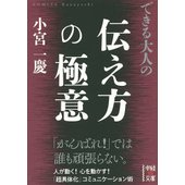著:小宮一慶 出版社:KADOKAWA 発行年月:2015年05月 シリーズ名等:中経の文庫 こ−1...