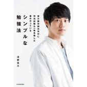 著:河野玄斗 出版社:KADOKAWA 発行年月:2018年08月 キーワード:bkc ビジネス書