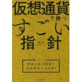 著:指針 出版社:KADOKAWA 発行年月日:2018年12月18日 キーワード:ビジネス書