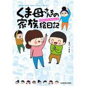 :吉川くま子 出版社:KADOKAWA(中経出版) 発行年月日:2019年02月01日