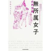 監:はあちゅう 出版社:KADOKAWA 発行年月:2015年11月
