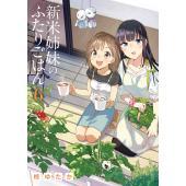 :柊ゆたか 出版社:KADOKAWA(アスキー・メディアワークス) 発行年月日:2019年01月28...