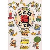 出版社:学研プラス 発行年月:1995年01月