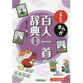 監修:神作光一 出版社:学研教育出版 発行年月:2015年07月