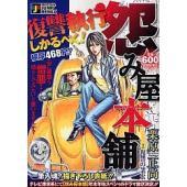 著:栗原正尚 出版社:集英社 発行年月:2007年11月 シリーズ名等:SHUEISHA JUMP ...