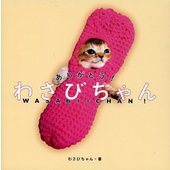 著:わさびちゃん 出版社:小学館 発行年月:2013年10月