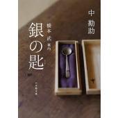 著:中勘助 出版社:小学館 発行年月:2012年10月 シリーズ名等:小学館文庫 な18−1