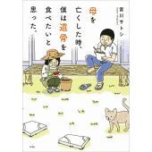 :宮川サトシ 出版社:新潮社 発行年月日:2018年12月26日