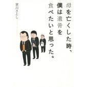 著:宮川さとし 出版社:新潮社 発行年月:2014年08月 シリーズ名等:BUNCH COMICS ...