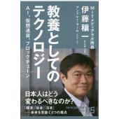 著:伊藤穰一 著:アンドレー・ウール 出版社:NHK出版 発行年月:2018年03月 シリーズ名等:...