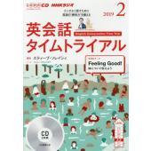 出版社:NHK出版 発行年月:2019年01月