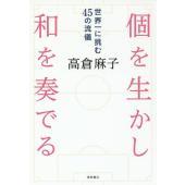 著:高倉麻子 出版社:徳間書店 発行年月:2018年03月