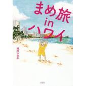 著:横峰沙弥香 出版社:光文社 発行年月:2018年06月