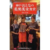 著:芝田真督 出版社:神戸新聞総合出版センター 発行年月:2011年12月