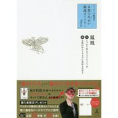 著:ゲッターズ飯田 出版社:幻冬舎 発行年月:2018年10月