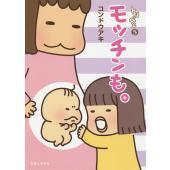著:コンドウアキ 出版社:主婦と生活社 発行年月:2015年06月