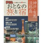 出版社:昭文社 発行年月:2016年01月 シリーズ名等:まっぷるマガジン