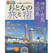 出版社:昭文社 発行年月:2017年01月 シリーズ名等:まっぷるマガジン