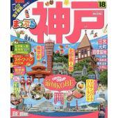 出版社:昭文社 発行年月:2017年12月 シリーズ名等:まっぷるマガジン 関西 09