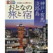 出版社:昭文社 発行年月:2018年02月 シリーズ名等:まっぷるマガジン