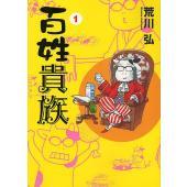 著:荒川弘 出版社:新書館 発行年月:2009年12月 シリーズ名等:WINGS COMICS 巻数...