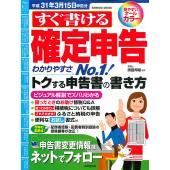 監修:須田邦裕 出版社:成美堂出版 発行年月:2018年11月 シリーズ名等:SEIBIDO MOO...