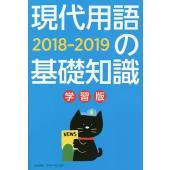 出版社:自由国民社 発行年月:2018年07月