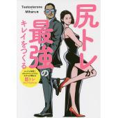 著:Testosterone 著:Miharu 出版社:ユーキャン学び出版 発行年月:2017年07...