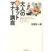著:石原壮一郎 出版社:ダイヤモンド社 発行年月:2010年12月 キーワード:ビジネス書