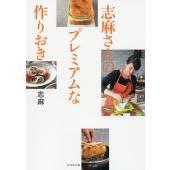 著:志麻 出版社:ダイヤモンド社 発行年月:2017年09月 キーワード:料理 クッキング