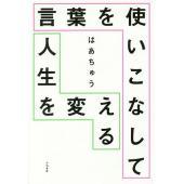 著:はあちゅう 出版社:大和書房 発行年月:2017年02月