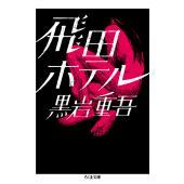 著:黒岩重吾 出版社:筑摩書房 発行年月:2018年02月 シリーズ名等:ちくま文庫 く29−1