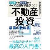 著:鈴木宏史 出版社:東洋経済新報社 発行年月:2018年10月 キーワード:ビジネス書