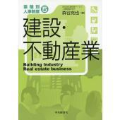 著:森谷克也 出版社:中央経済社 発行年月:2014年09月 シリーズ名等:業種別人事制度 5