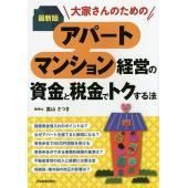 著:富山さつき 出版社:日本実業出版社 発行年月:2014年11月 キーワード:ビジネス書