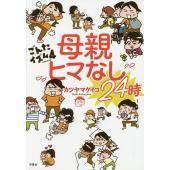 著:カツヤマケイコ 出版社:双葉社 発行年月:2016年04月 シリーズ名等:ごんたイズム 4