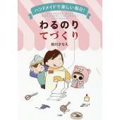 著:前川さなえ 出版社:二見書房 発行年月:2017年05月 キーワード:手芸