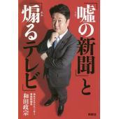 著:和田政宗 出版社:育鵬社 発行年月:2018年08月