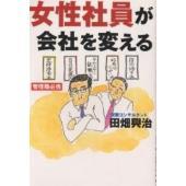 著:田畑興治 出版社:毎日新聞出版 発行年月:1999年04月 キーワード:ビジネス書