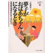 21世紀の君たちへ〜A song for children〜