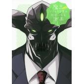 出版社:一迅社 発行年月:2018年03月 シリーズ名等:IDコミックス キーワード:漫画 マンガ ...