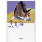 著:やまだ紫 出版社:小学館クリエイティブ 発行年月:2009年10月 シリーズ名等:やまだ紫選集 ...