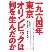 編著:石坂友司 編著:松林秀樹 出版社:青弓社 発行年月:2018年12月