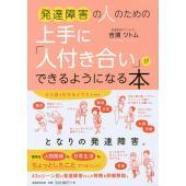 著:吉濱ツトム 出版社:実務教育出版 発行年月:2018年05月