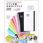 著:佐久間英彰 出版社:実務教育出版 発行年月:2018年09月